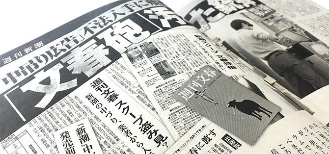 長 編集 週刊 新潮