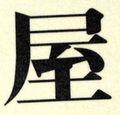 本屋と旅する男 『本屋図鑑』裏話-4-