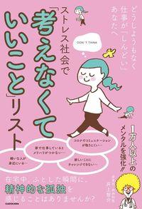 井上智介『ストレス社会で「考えなくていいこと」リスト』(KADOKAWA)