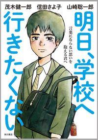 茂木健一郎・信田さよ子・山崎聡一郎『明日、学校へ行きたくない 言葉にならない思いを抱える君へ』(KADOKAWA)