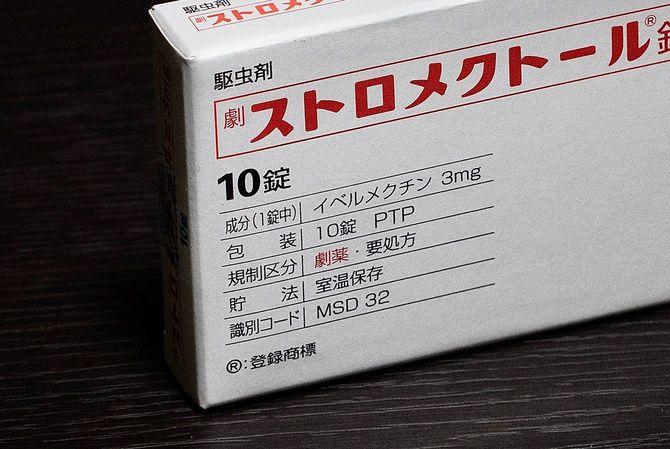 『劇薬』と記載されたイベルメクチンのパッケージ