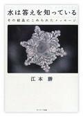 『水は答えを知っている』江本 勝著サンマーク出版