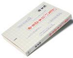 『「お笑い」日本語革命』松本 修著 新潮社 本体価格1400円+税