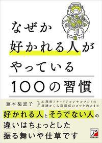 藤本梨恵子『なぜか好かれる人がやっている 100の習慣』(明日香出版社)