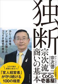 宗次徳二『独断 宗次流 商いの基本』(プレジデント社)