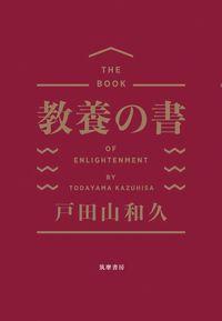 戸田山和久『教養の書』(筑摩書房)