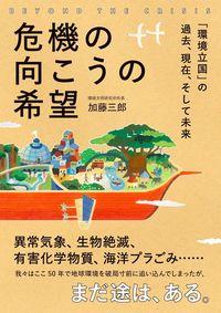 加藤三郎『危機の向こうの希望 「環境立国」の過去、現在、そして未来』(プレジデント社)