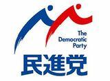 ドキュメント「民進党代表選」