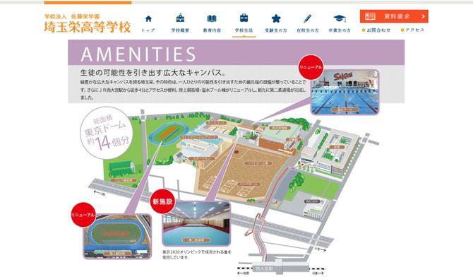 埼玉栄の学校の敷地面積は東京ドーム14個分、各部活ごとの専用施設が揃っている(同校HPより)