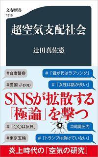 辻田真佐憲『超空気支配社会』(文春新書)