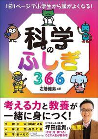左巻健男『1日1ページで小学生から頭がよくなる!科学のふしぎ366』(きずな出版)