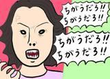 怒る人 豊田真由子議員とマツコの