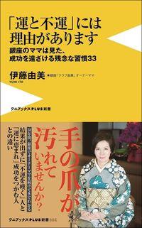 伊藤由美『「運と不運」には理由があります 銀座のママは見た、成功を遠ざける残念な習慣33』(ワニブックスPLUS新書)