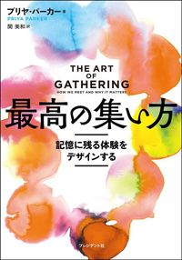 書店でのイベントを「もう一工夫できないか」といつも考えている宮台由美子さんもヒントがたくさんあったとお薦めの一冊です。