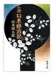 『小説 日本婦道記』 山本周五郎著 新潮文庫